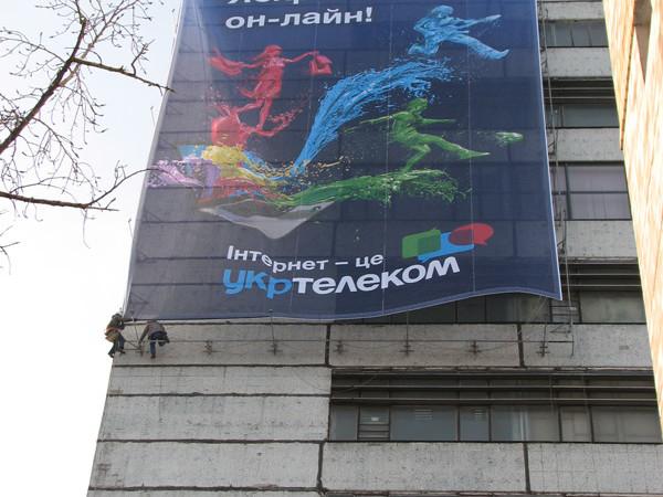 Монтаж баннера Укртелеком