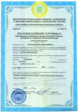 sertifikat_ingener