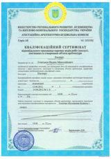 sertifikat_expert